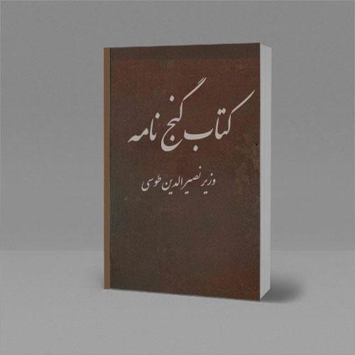 کتاب گنج نامه خواجه نصیر الدین طوسی