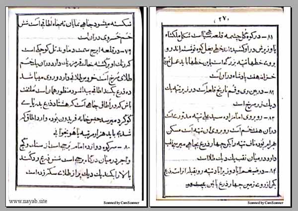 دانلود کتاب گنج نامه کلات و شرق کشور
