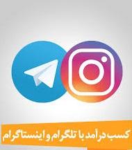 آموزش کسب درآمد از اینستاگرام و تلگرام تضمین شده