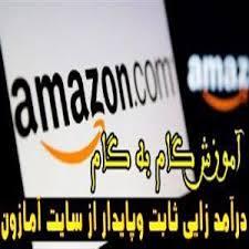 کسب درآمد از بزرگترین سایت جهان یعنی آمازون حتی در ایران