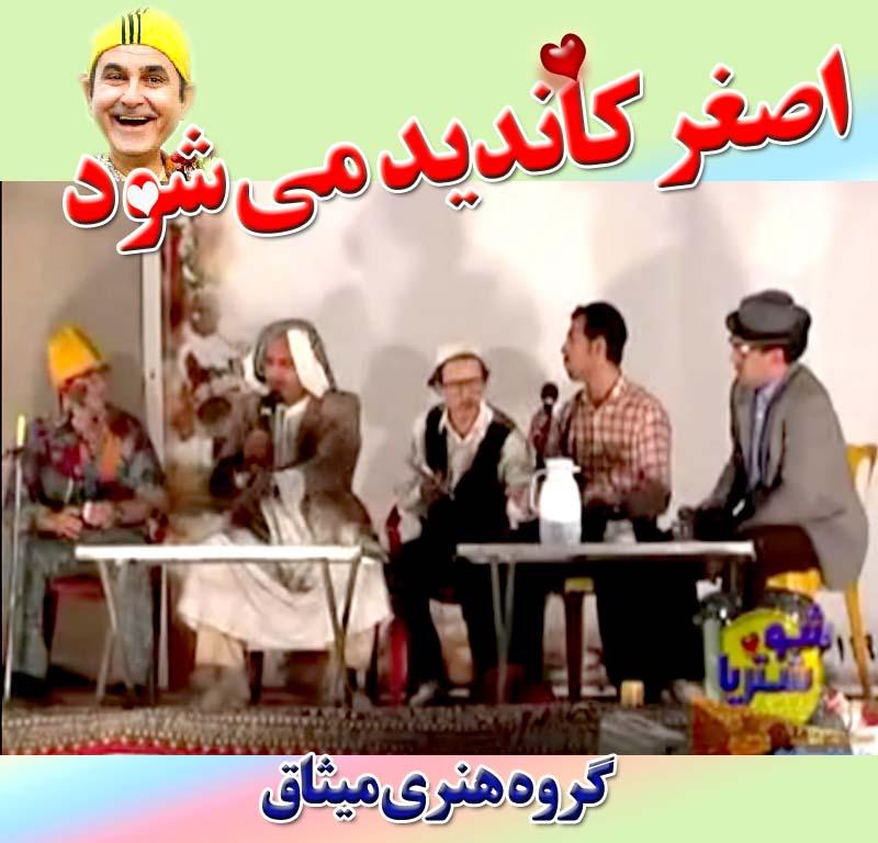 اصغر کاندید می شود