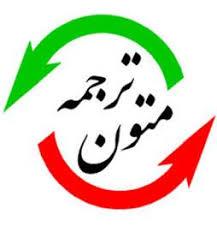 """ترجمه انگلیسی به فارسی """" رنگهای طبیعی در صنایع غذایی"""""""