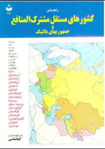 کشورهای مستقل مشترک المنافع و جمهوری های بالتیک