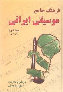 فرهنگ جامع موسیقی ایرانی(جلد دوم)