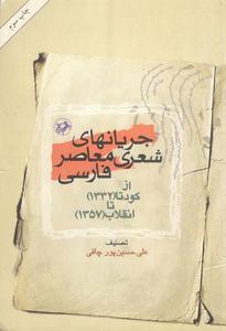 جریانهای شعری معاصر فارسی