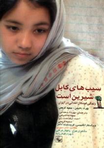 سیب های کابل شیرین است: زندگی کودکان افغانی در ایران