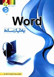 WORD به زبان ساده