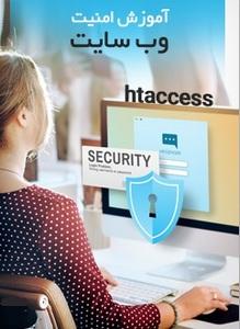 آموزش امنیت وب سایت