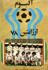 آلبوم آرژانتین 1978