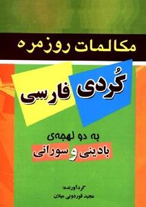 مکالمات روزمره کردی به فارسی