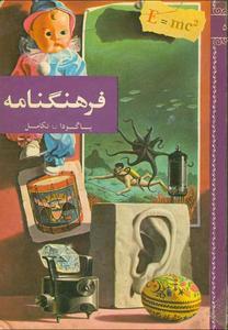فرهنگنامه پارکر- جلد پنجم