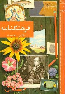 فرهنگنامه پارکر- جلد ششم