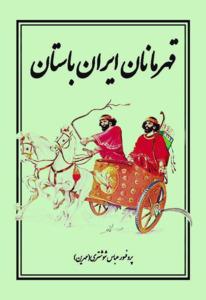 قهرمانان ایران باستان