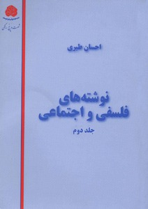 نوشتههای فلسفی و اجتماعی (جلد دوم)