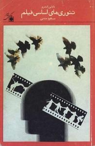تئوری های اساسی فیلم