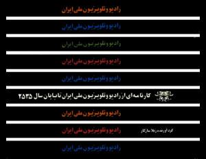 کارنامهای از رادیو و تلویزیون ملی ایران تا پایان سال 2535