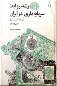 رشد روابط سرمایه داری در ایران: مرحله گسترش 1357-1342