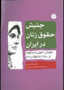 جنبش حقوق زنان در ایران: طغیان، افول و سرکوب از 1280 تا انقلاب 57