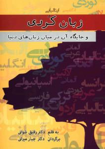 زبان کردی و جایگاه آن در میان زبان های دنیا