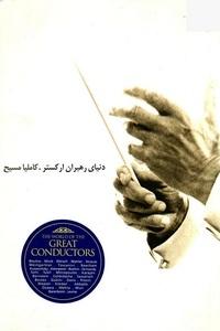 دنیای رهبران ارکستر