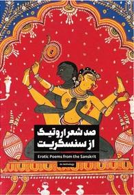 صد شعر اروتیک در زبان سنسکریت