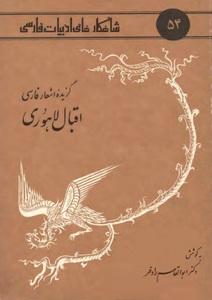 گزیده اشعار فارسی اقبال لاهوری