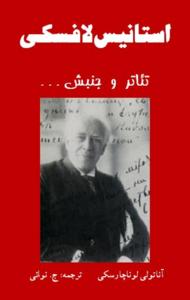 استانیس لافسکی - تئاتر و جنبش ...