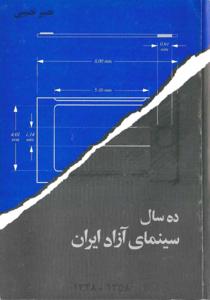 ده سال سینمای آزاد ایران