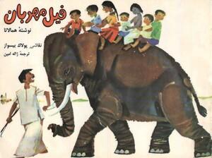فیل مهربان