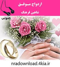 دانلود سمینار صوتی ازدواج موفق