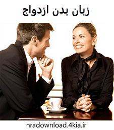 دانلود پکیج تصویری زبان بدن ازدواج