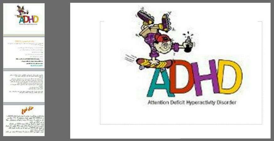 دانلود پاور پوینت پیش فعالی (ADHD)