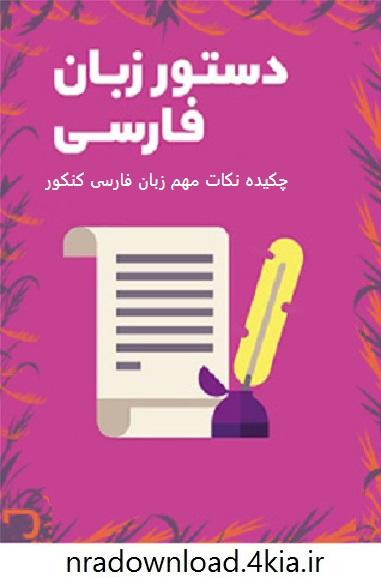 دانلود جزوه چکیده نکات مهم زبان فارسی کنکور