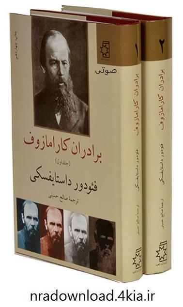 دانلود کتاب صوتی برادران کارامازوف (جلد اول و دوم
