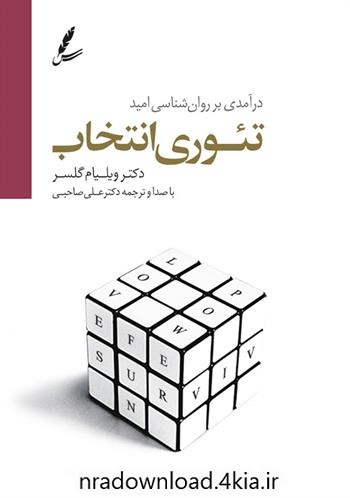 دانلود کتاب صوتی تئوری انتخاب + pdf