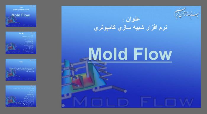 دانلود پاورپوینت نرم افزار شبيه سازی كامپیوتری (Moldflow)