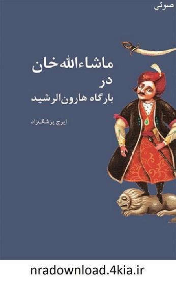 دانلود کتاب صوتی ماشالله خان در بارگاه هارون الرشید