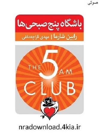 دانلود کتاب صوتی باشگاه پنج صبحی ها