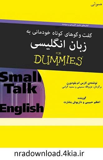 دانلود کتاب صوتی گفتگوهای خودمانی به زبان انگلیسی
