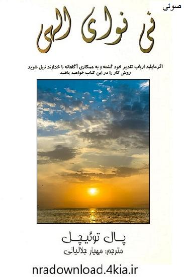 دانلود کتاب صوتی نی نوای الهی (فلوت خدا)