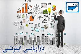 آموزش بازاریابی در اینترنت