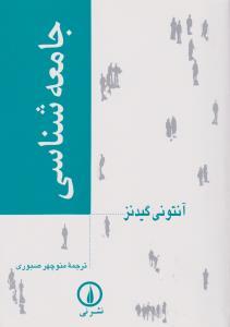 خلاصه کتاب جامعه شناسی  نویسنده: آنتونی گیدنز ترجمه منوچهر صبوری