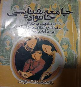 خلاصه کتاب جامعه شناسی خانواده (با تأکید بر نقش،