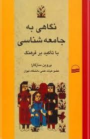 خلاصه کتاب نگاهی به جامعه شناسی با تأکید بر فرهنگ