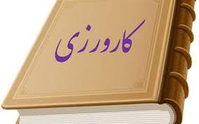 گزارشهای کارورزی دانشگاه فرهنگیان