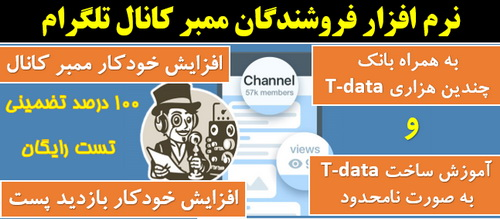 دانلود پکیج آموزش افزایش ممبر فیک کانال تلگرام