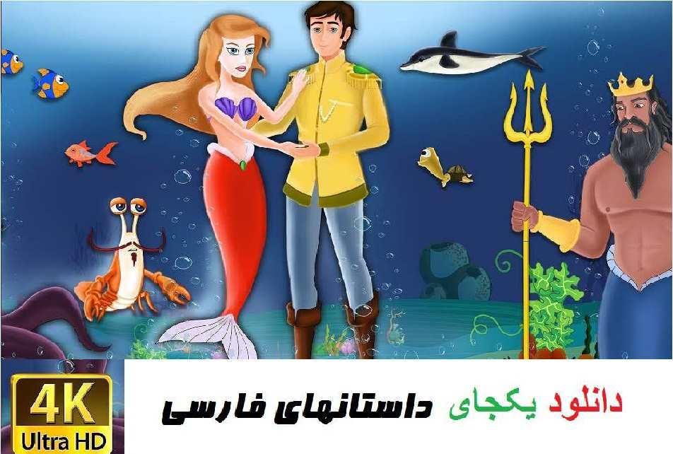 داستانهای فارسی - قصه های کودکانه