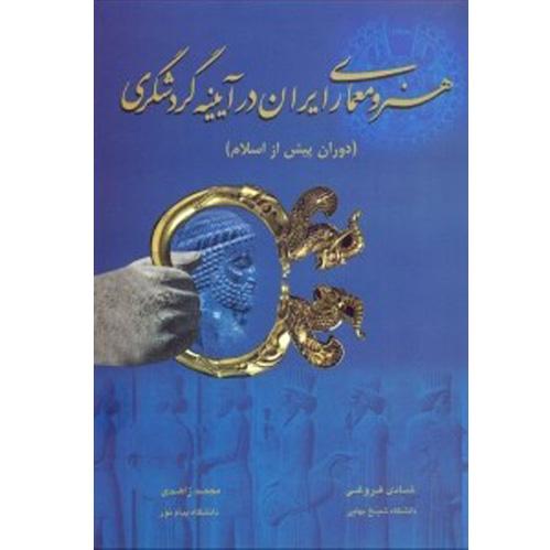 نمونه سوال درس هنر و معماری ایران 1 پیام نور
