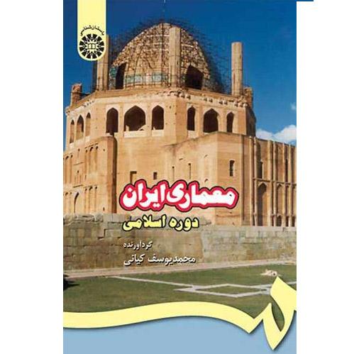 نمونه سوال درس هنر و معماری ایران 2 پیام نور