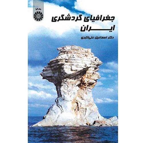 دانلود نمونه سوال درس جغرافیای جهانگردی ایران پیام نور